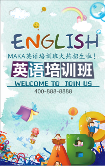 暑假辅导班英语辅导英语补习班