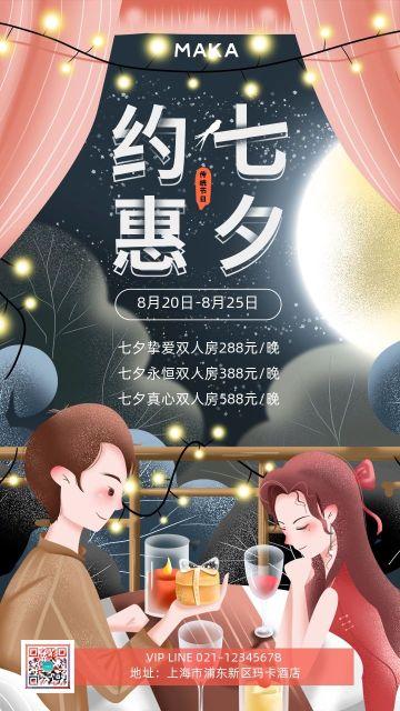 粉色浪漫七夕情人节酒店促销宣传推广手机海报