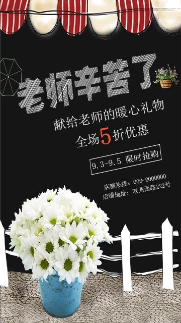 简约大气黑色手绘9.10教师节花店促销宣传活动