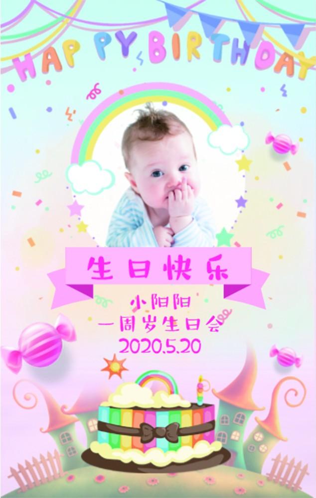 生日快乐 生日宴会 宝宝生日 宝宝一周岁 可爱宝宝 派对邀请 邀请函生日派对