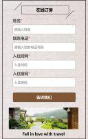 灰色民宿开业宣传活动翻页H5