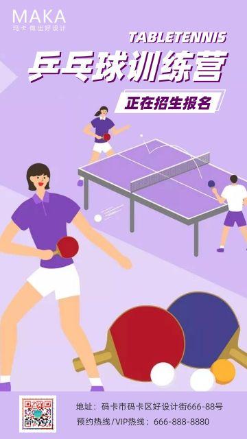 紫色简约扁平插画乒乓球招生宣传手机海报
