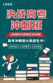 绿色简约考前冲刺课业辅导翻页H5