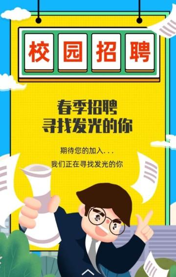 黄色卡通风春季校园招聘推广宣传H5