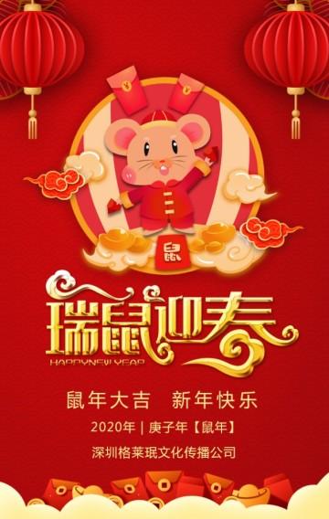 2020中国风红金鼠年春节新年元旦节企业祝福贺卡企业通用H5
