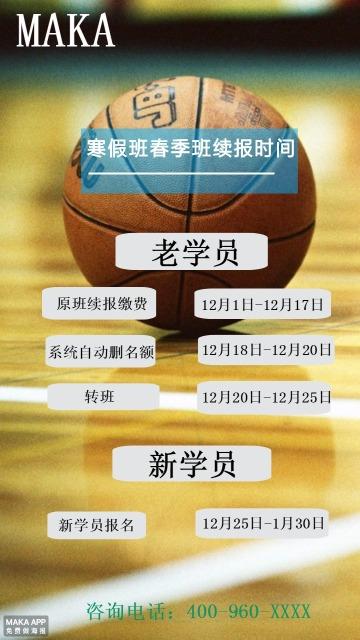 篮球训练营开课准备