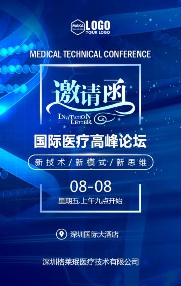 蓝色科技峰会医疗论坛会议邀请函企业通用H5