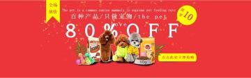 红色大气宠物店电商产品促销店铺banner