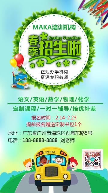 绿色清新培训机构春季班招生宣传海报