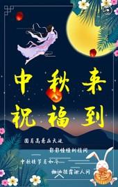 中秋节复古贺卡祝福问候H5