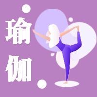 瑜伽普拉提清新卡通健身锻炼招生宣传推广话题互动分享微信公众号封面小图通用