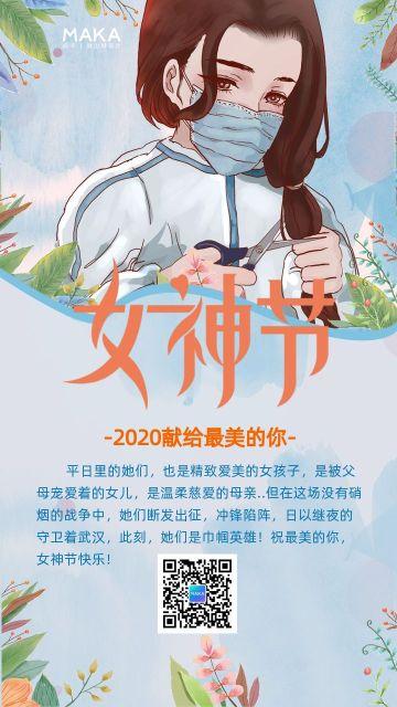 38三八妇女节女神节抗疫情女护士医生祝福海报