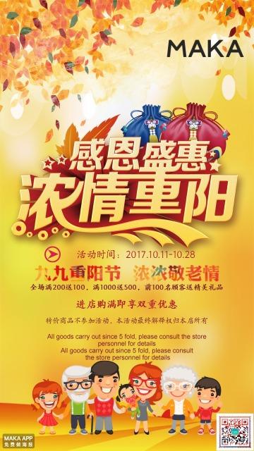 黄色文艺重阳节节日促销手机海报
