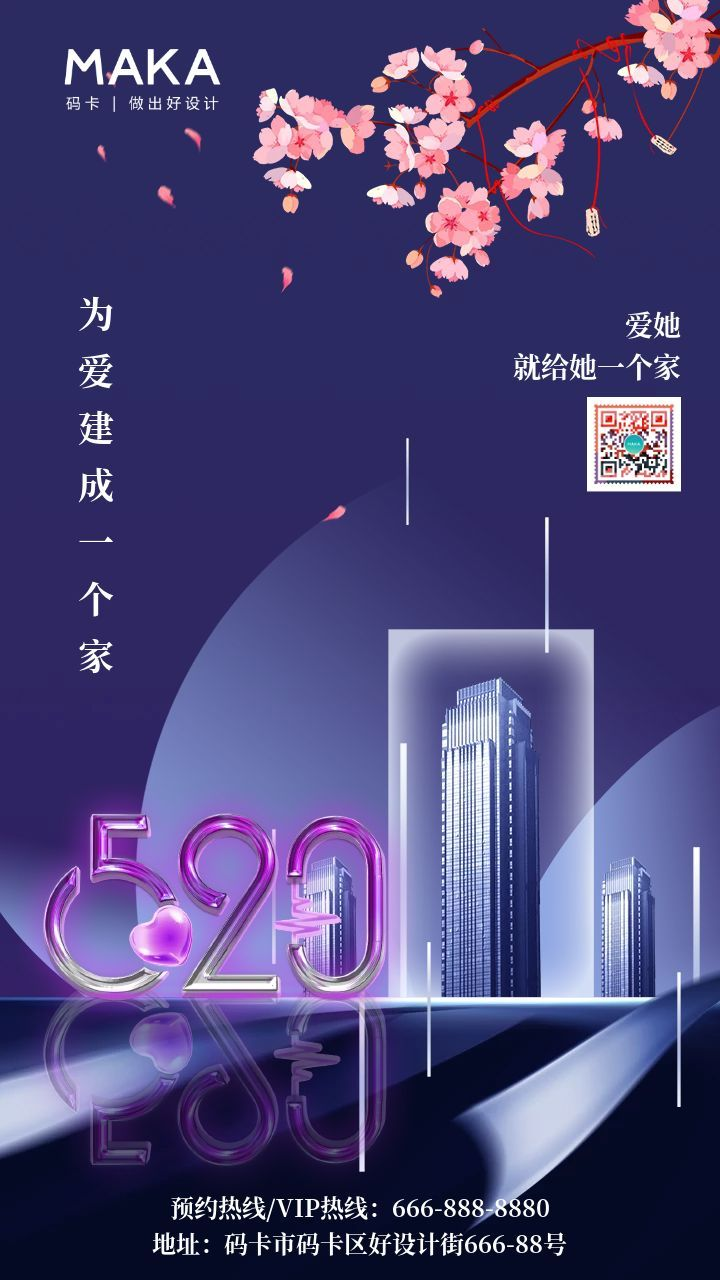 紫色唯美风520情人节房地产宣传海报