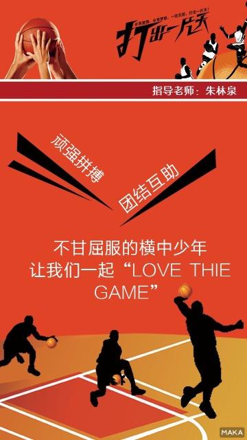 篮球社团海报