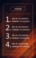 酷炫商务风格企业通用峰会邀请函