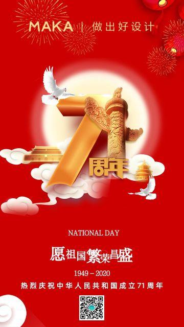 红色中国风建国71周年宣传海报