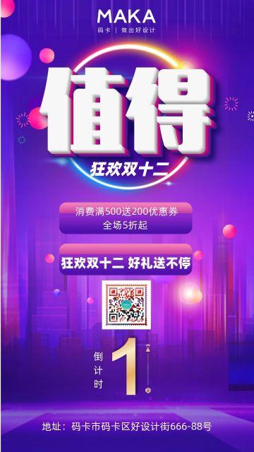 紫色时尚炫酷双十二年终钜惠电商倒计时促销宣传海报