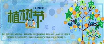 卡通手绘文艺清新蓝色植树节公益活动宣传推广微信公众号封面--头条