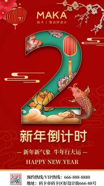 红色中国风新年倒计时2天宣传海报