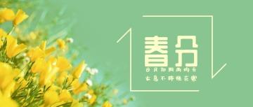 绿色春分时节二十四节气鲜花公众号首图
