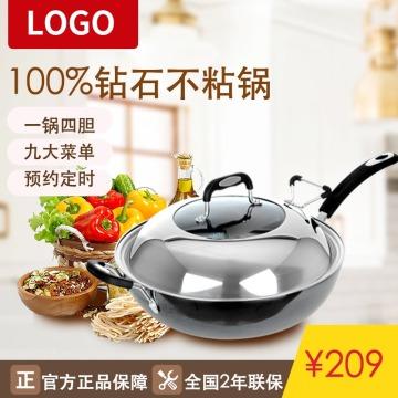 清新简约炒锅厨具电商主图