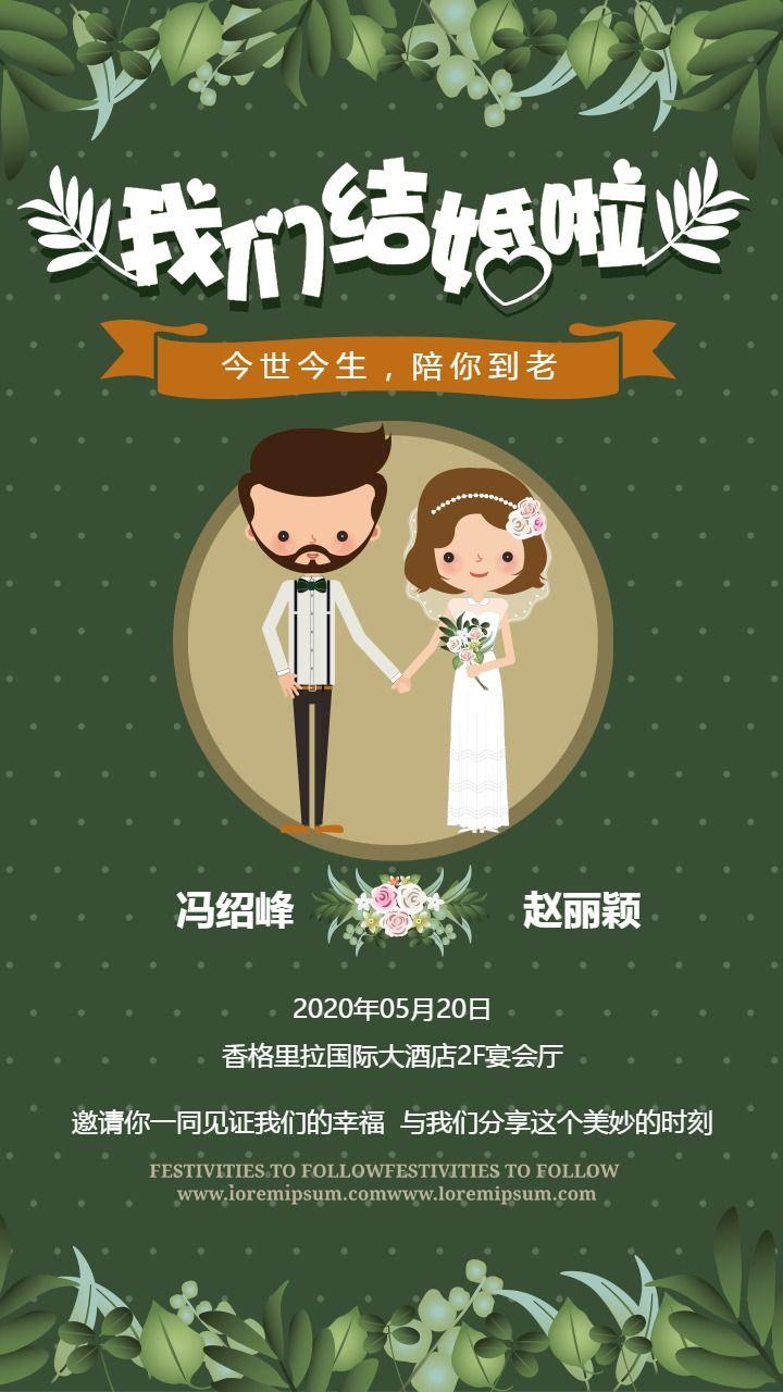 绿色小清新结婚请柬