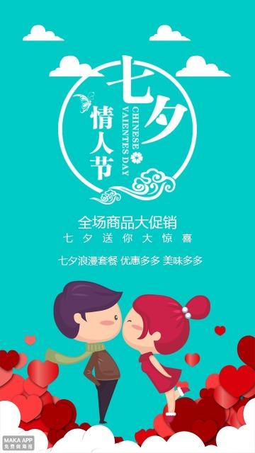 七夕节商家促销宣传活动