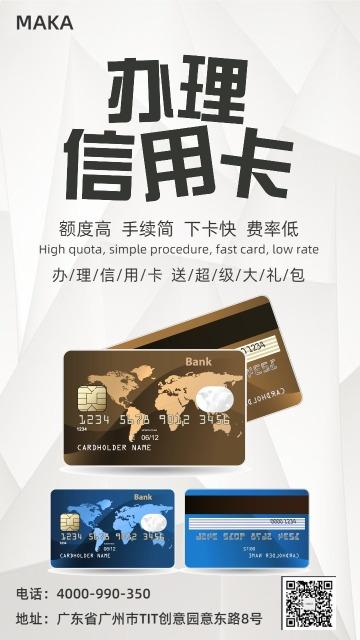 简约办理信用卡金融服务宣传手机海报模版