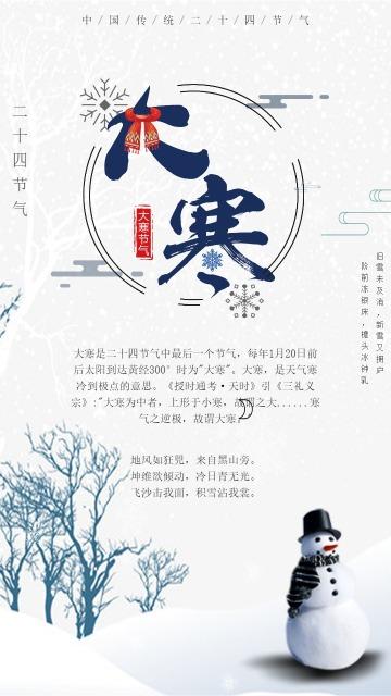 清新文艺中国传统二十四节气之大寒 大寒知识普及