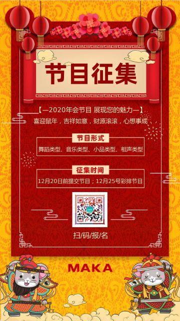 红色喜庆新年节目征集海报