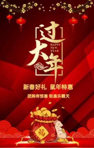 红色喜庆中国风商家店铺春节促销活动H5