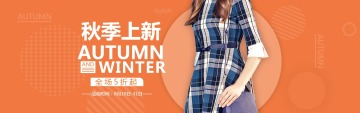 橙色服饰类秋季上新活动banner