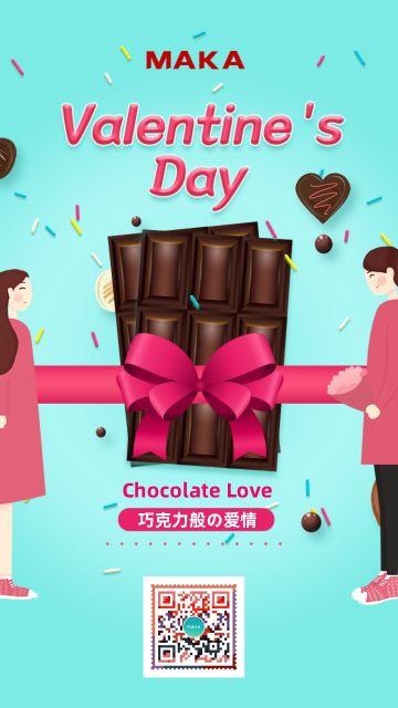 214情人节巧克力促销海报