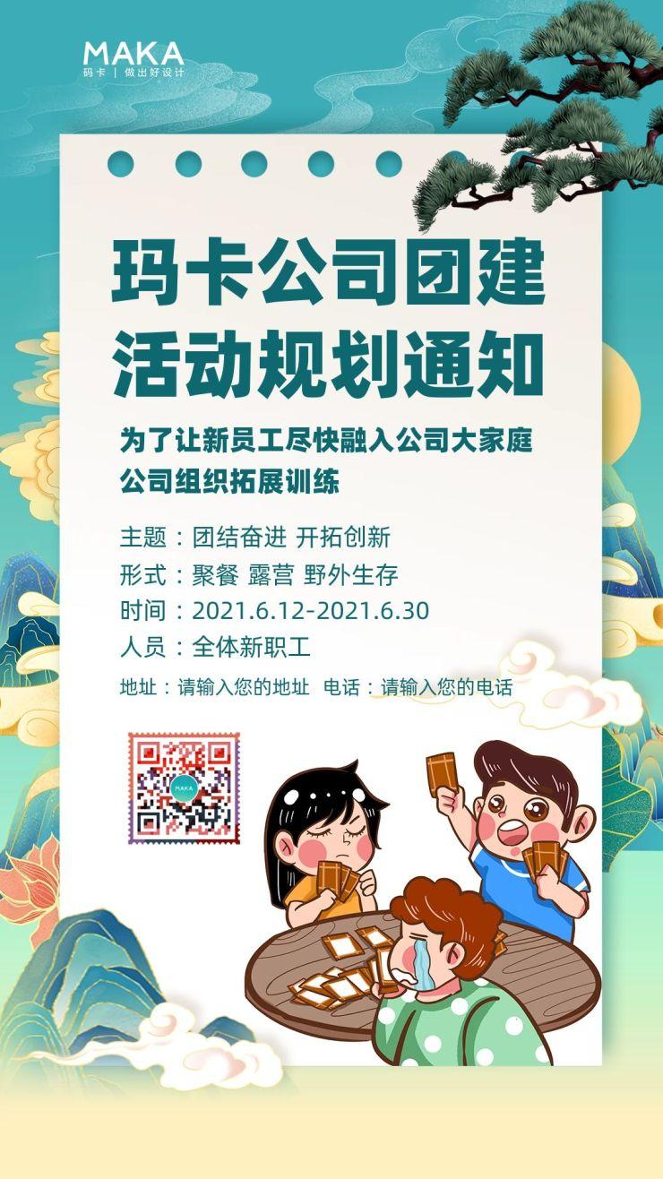 蓝色卡通风企业/公司团建活动通知宣传推广海报