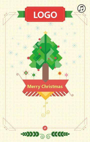 圣诞活动通用模板2