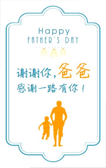 父亲节祝福贺卡