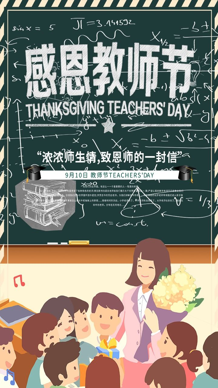 卡通手绘9月10日感恩教师节快乐