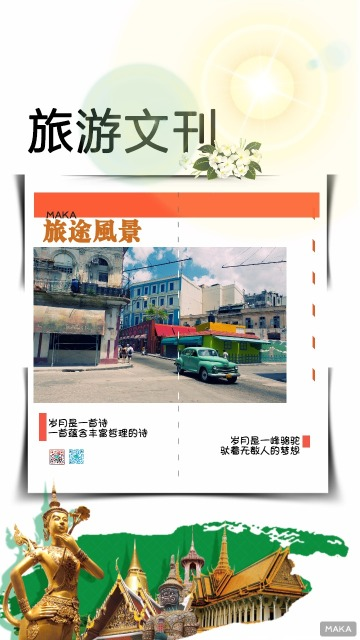 旅途风景书刊印刷