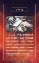 酷炫商务风格企业通用高端邀请函