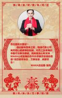 红色喜庆春节节日祝福翻页H5