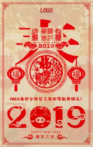 政府机关企业剪纸春节拜年祝福答谢贺卡春节放假通知通用