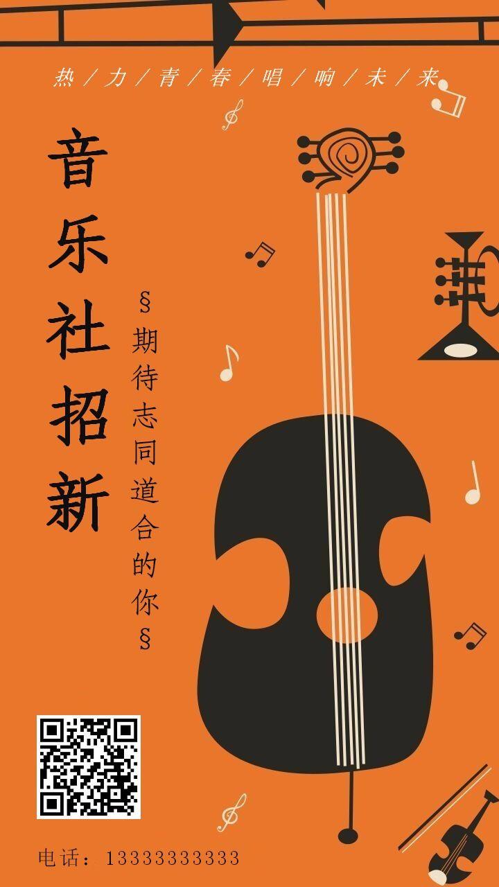 校园音乐社团招新纳新宣传推广海报-浅浅设计