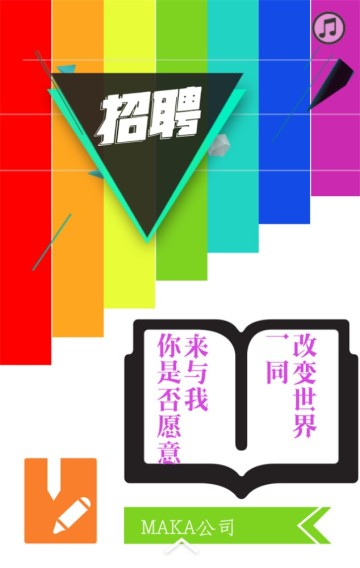 彩虹-通用招聘模版/创意/简约风格
