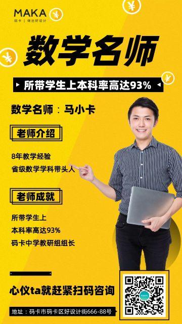 黄色简约大气教育行业老师名片海报