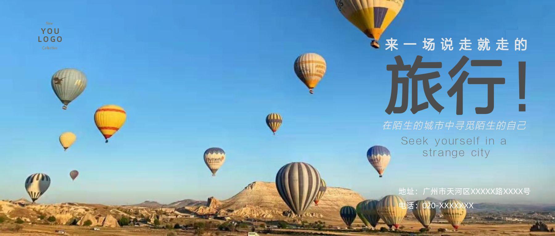 旅行旅游公众号首图热气球土耳其蓝天浪漫说走就走旅行