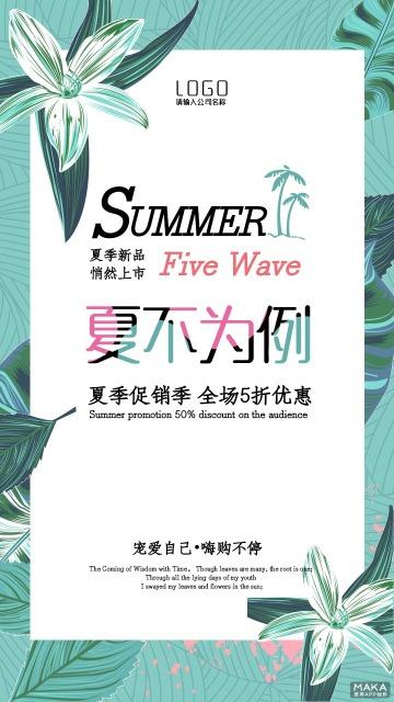 清爽夏日蓝促销上新品商业企业宣传海报