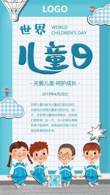 蓝色清新大气世界儿童日公益宣传海报