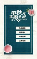 中秋节祝福中秋节商家促销活动宣传