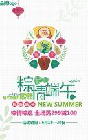 端午节、618、年中大促、天猫、淘宝、京东、电商促销、粽子节宣传海报,画面主题以